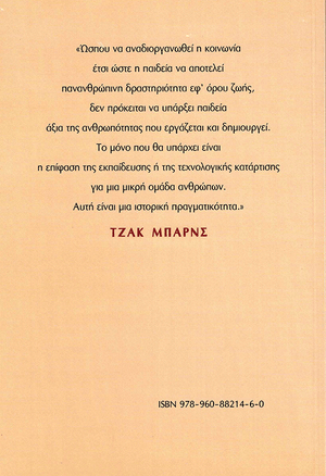 Back cover of The Working Class and the Transformation of Learning [Greek Edition]