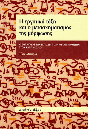 Front cover of The Working Class and the Transformation of Learning [Greek Edition]