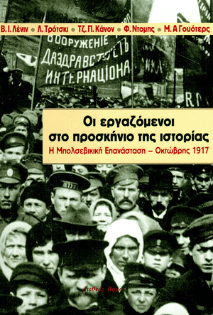 Front cover of The Working Class at Center Stage of History [Greek Edition]