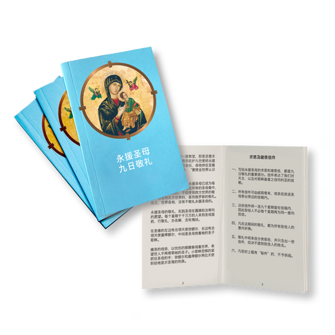 永援圣母敬礼手册 2020 版本 - NOVENA DEVOTION TO OUR MOTHER OF PERPETUAL HELP BOOKLET (Mandarin 2020 edition)