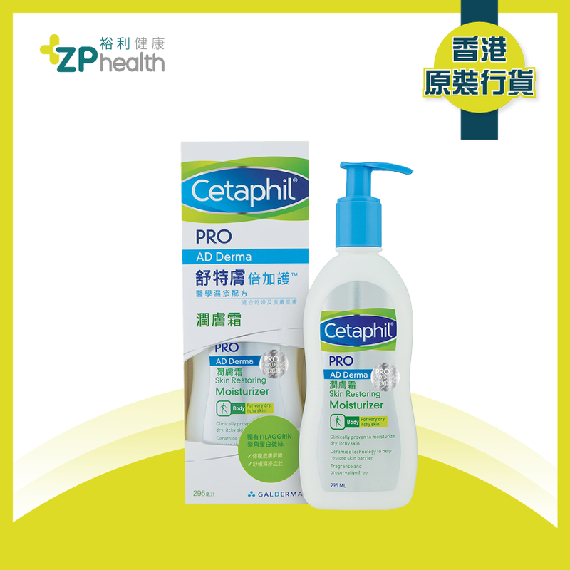 CETAPHIL PRO AD DERMA MOIST 295ML [HK Label Authentic Product]