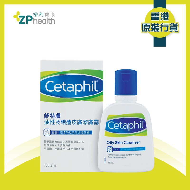 CETAPHIL OILY SKIN CLEANSER 125ML [HK Label Authentic Product]