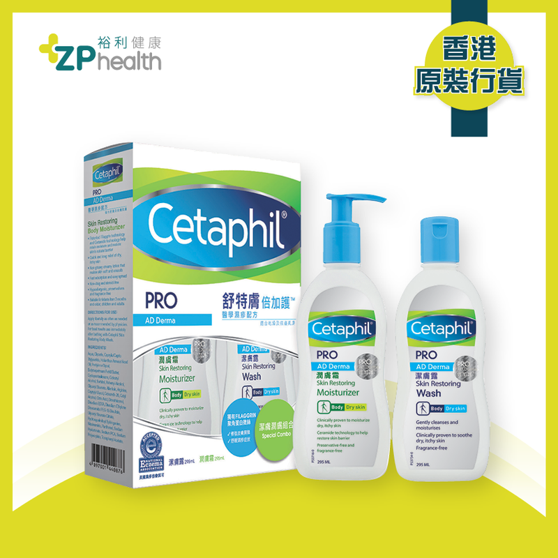 CETAPHIL PRO AD DERMA MOIST & WASH COMBO [HK Label Authentic Product]