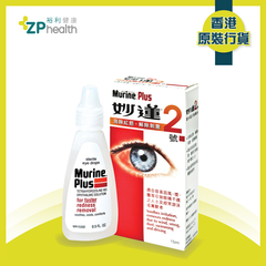 Murine Plus #2 15ml [HK Label Authentic Product]