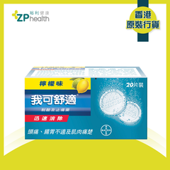 Alka Seltzer Lemon 324mg 20's [HK Label Authentic Product]