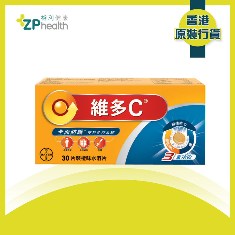 Redoxon® Triple Action Effervescent Orange 30s (Vitamin C+D+Zinc) [HK Label Authentic Product]