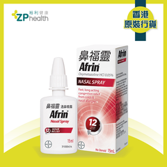 Afrin Nasal Spray 0.05% 15ml [HK Label Authentic Product]