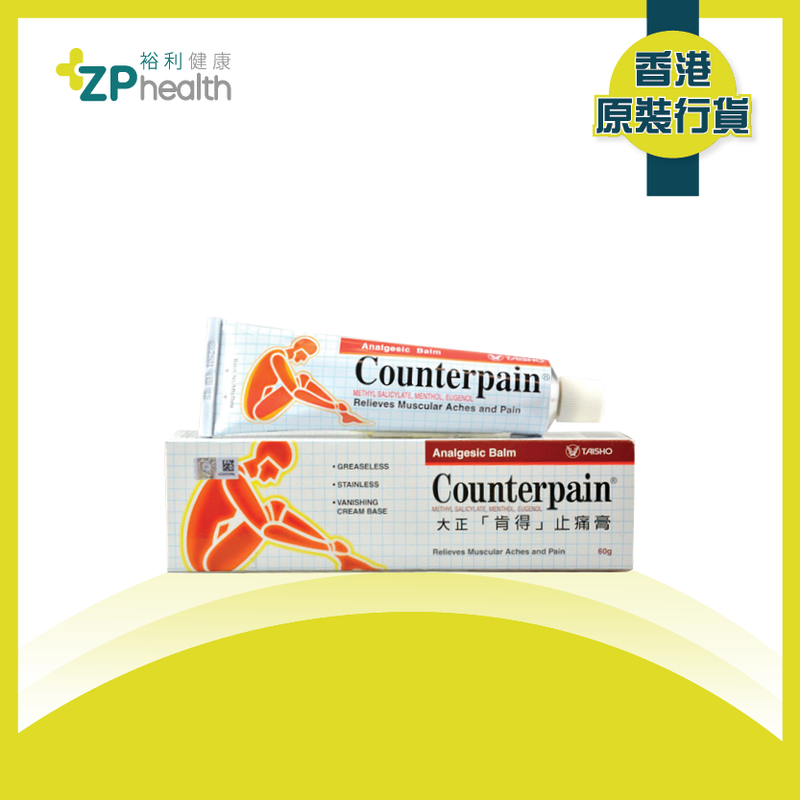 Counterpain cream 60g [HK Label Authentic Product]