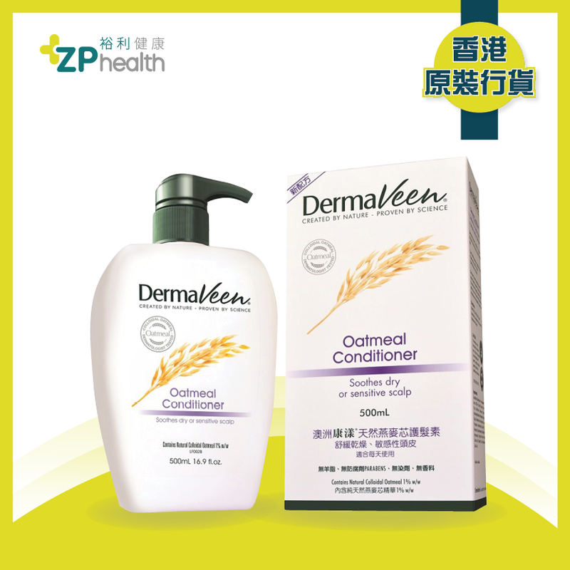 DermaVeen Oatmeal Conditioner 500ml [HK Label Authentic Product]