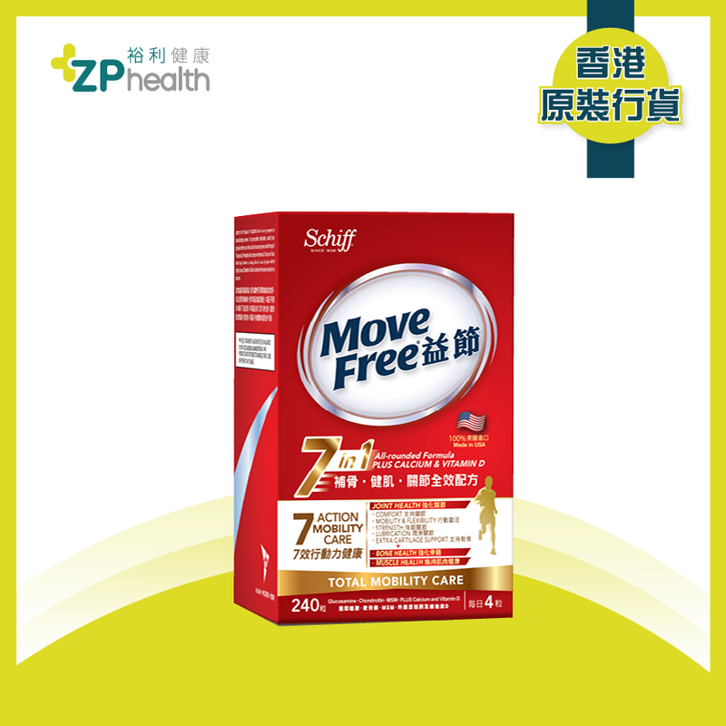 MoveFree 7in1 Total Mobility Care Joints, Bones & Muscle  [HK Label Authentic Product] [Expiry date: 29 Jun 2021]