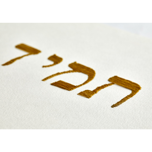 Embroidered Liturgy Series — TAMID (Eternal) By Leor Grady