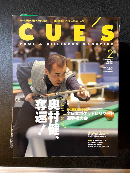 Cues Pool & Billiards Magazine February 2006