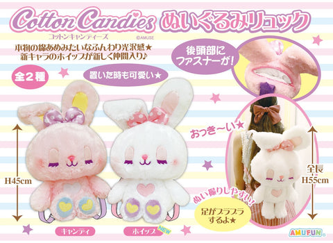 AMUSE Cotton Candies Plush Backpack