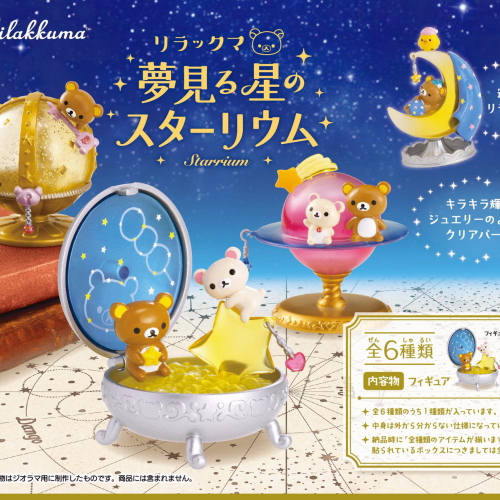 Rilakkuma Dream Star of Starrium - 1 Blind Box