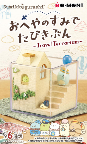 Sumikko Gurashi Travel Terrarium - 1 blind box