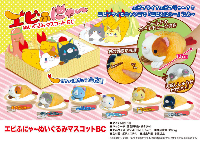Cat Fried Shrimp Tail Tempura Plush