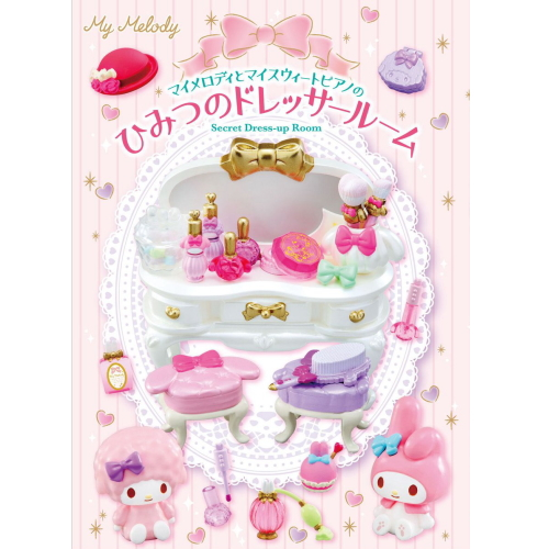 My Melody Secret Dress-up Room
