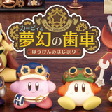 Kirby's Dreamy Gear - 1 blind box