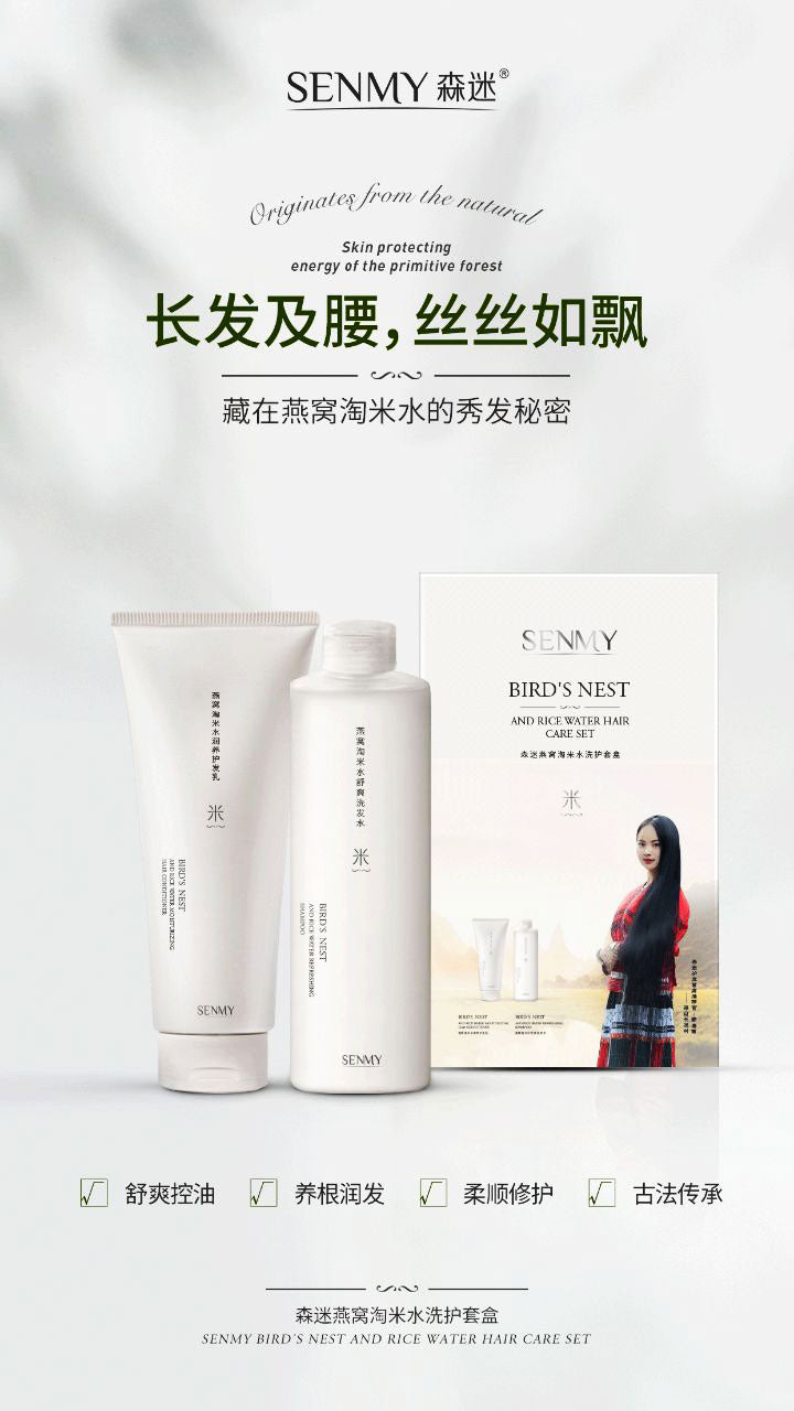 Senmy Bird's Nest and Rice Water Hair Care Set