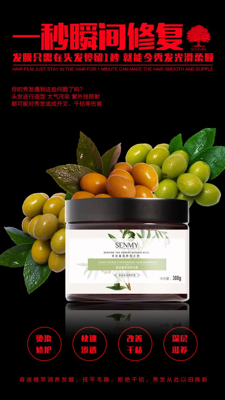 SENMY Plant Extract Hair Mask - For damaged hair perfectly repair depletion