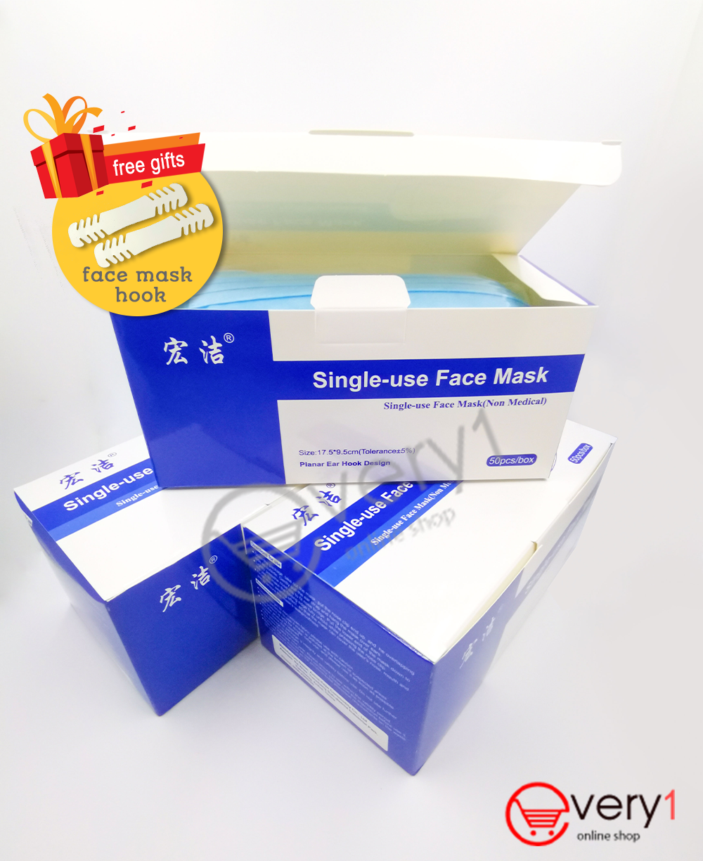 [FREE GIFTS] HJ Disposable 3 ply Face Mask - Adult - 3 Boxes