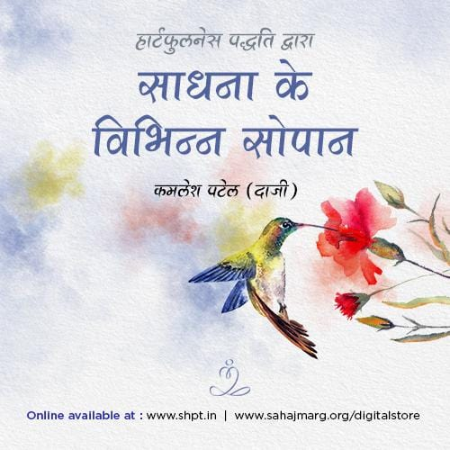 Sadhana Ke Vibbhinn Sopan - GITP Talks in Hindi by Daaji - Audio Talks