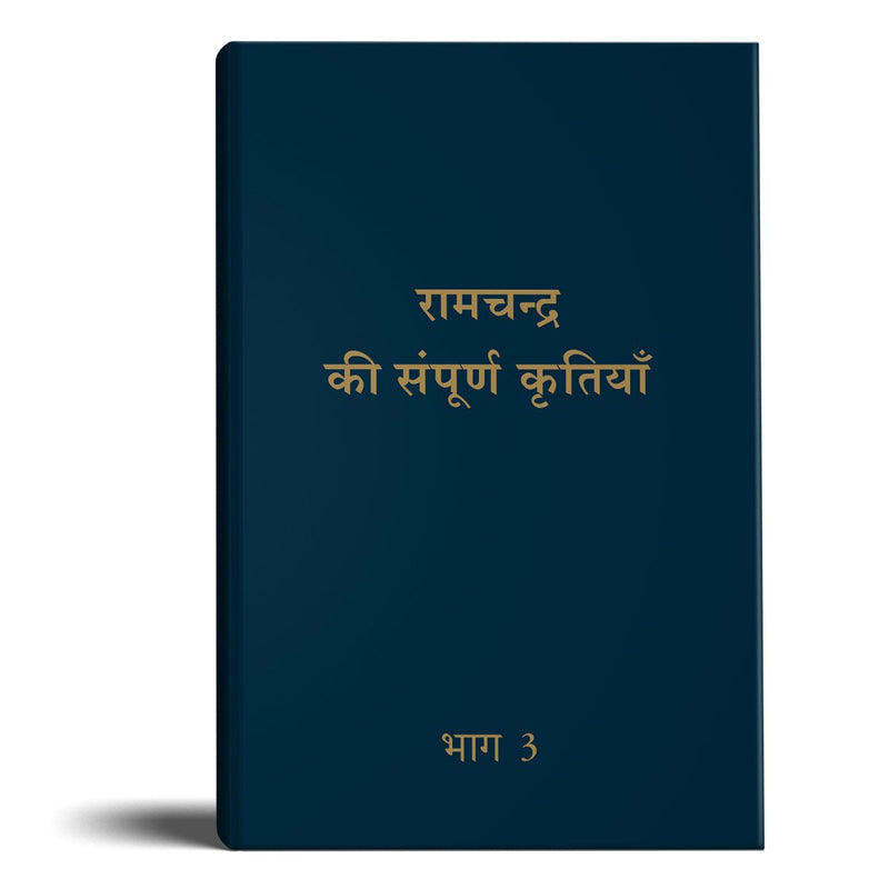 Complete Works of Ram Chandra (Babuji) - Volume 3