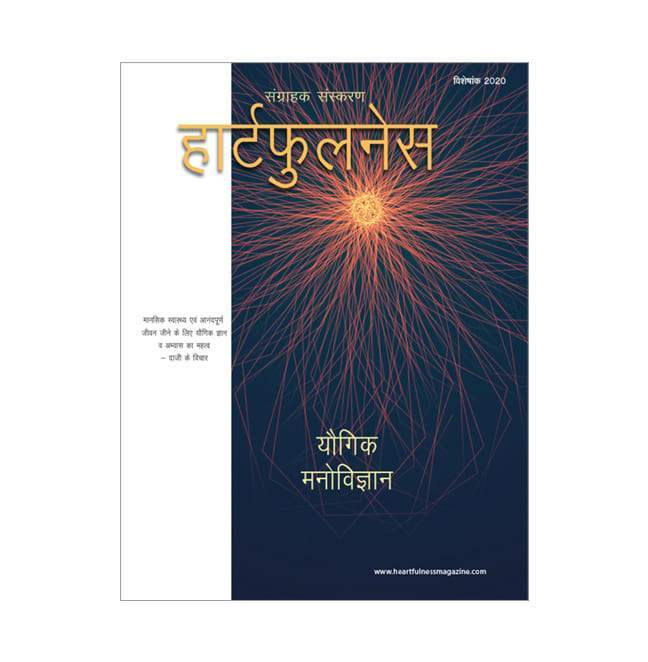 Heartfulness Magazine - Collector's Edition 2019 - hfnl!fe