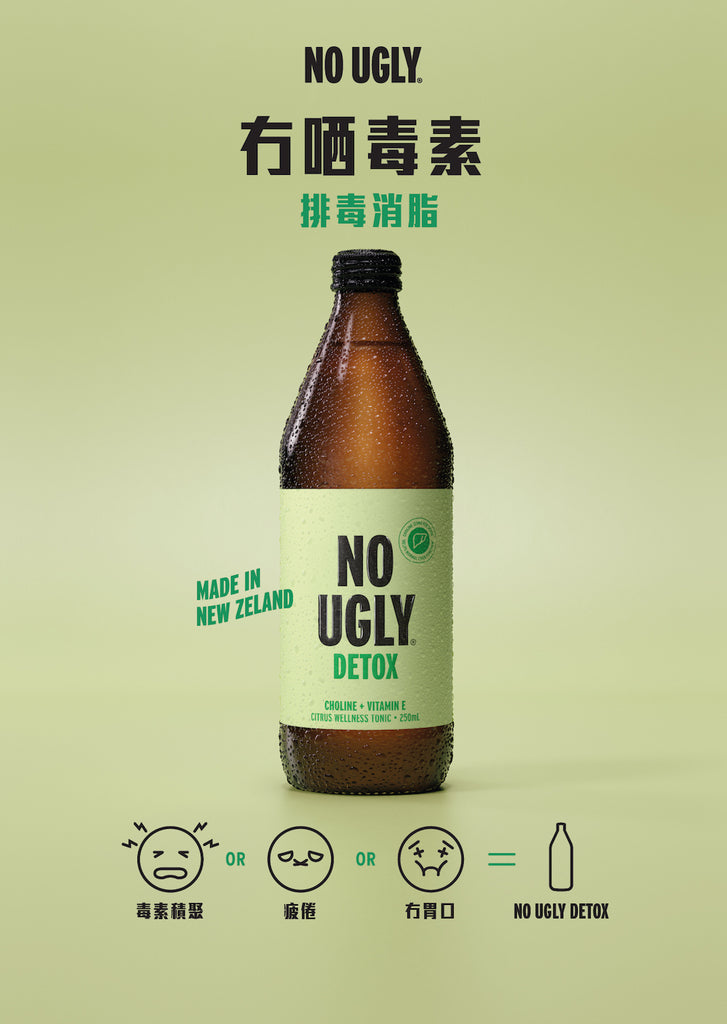 no ugly detox features and benefit