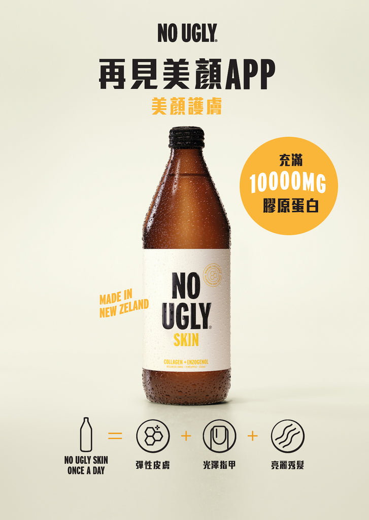 no ugly skin from New Zealand