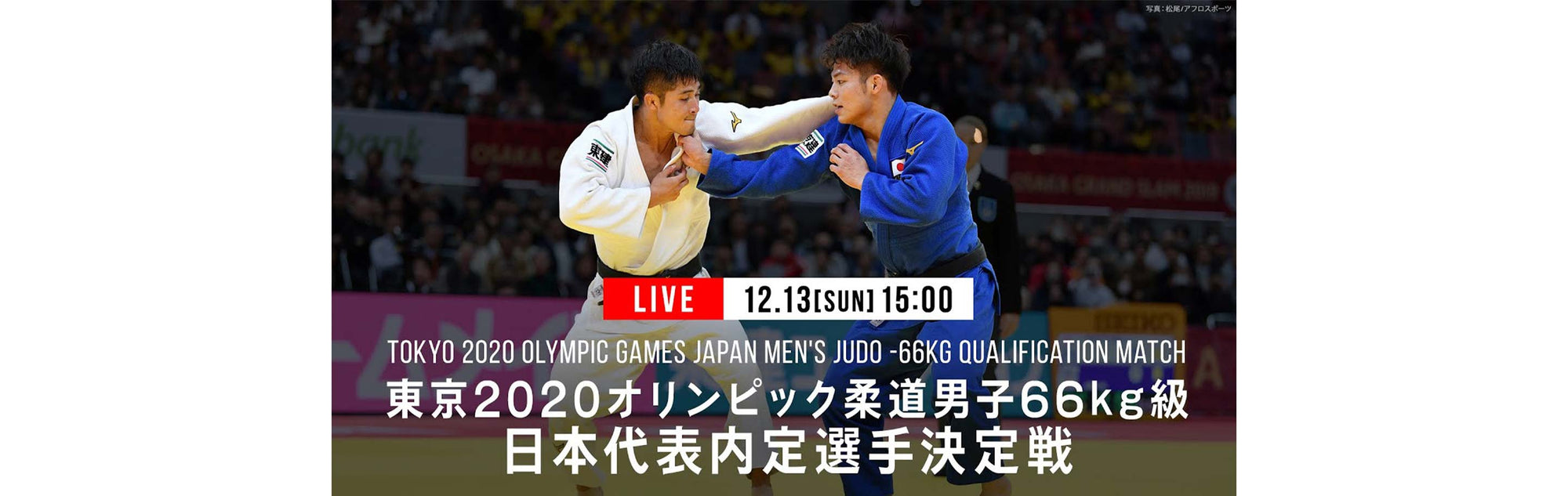 Maruyama & Abe Fight For The Olympic Spot At 66kg For Japan!