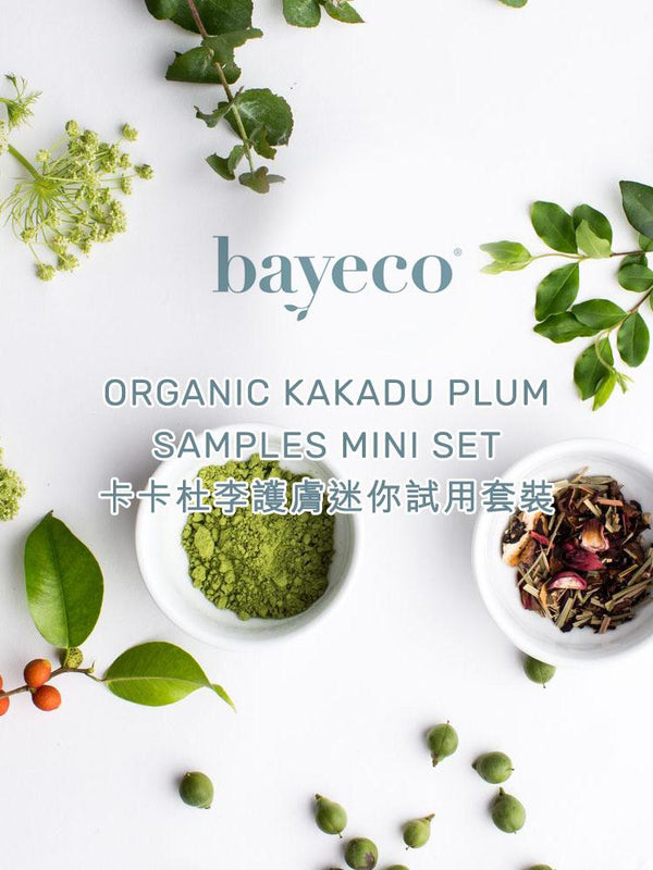 Organic Kakadu Plum Samples Mini Set 卡卡杜李迷你試用套裝 - WHY NOT?