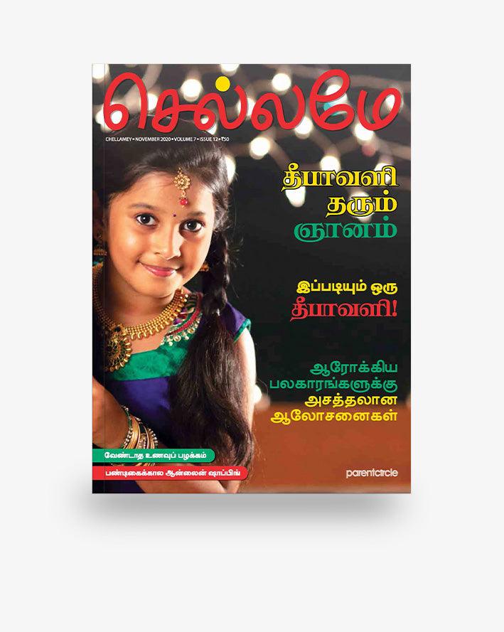 Chellamey Tamil Magazine Nov-2020 Issue