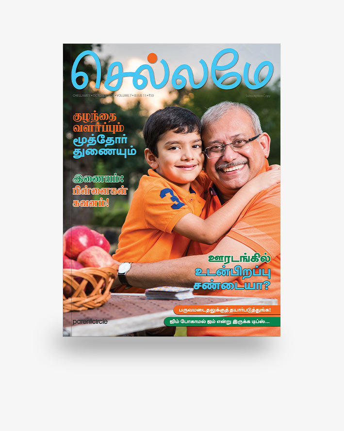 Chellamey Tamil Magazine Oct-2020 Issue
