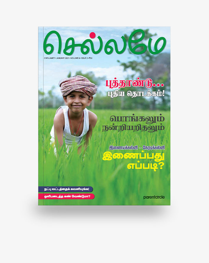 Chellamey Tamil Magazine Jan-2021 Issue