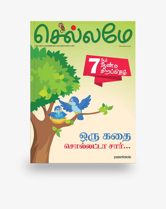 Chellamey Tamil Magazine Dec-2020 Issue