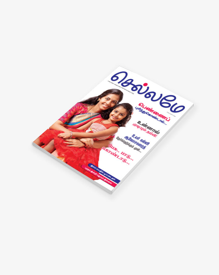 Chellamey Tamil Magazine Mar-2020 Issue