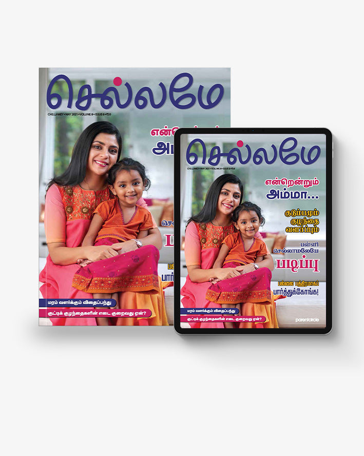 Chellamey Tamil Magazine May-2021 Issue