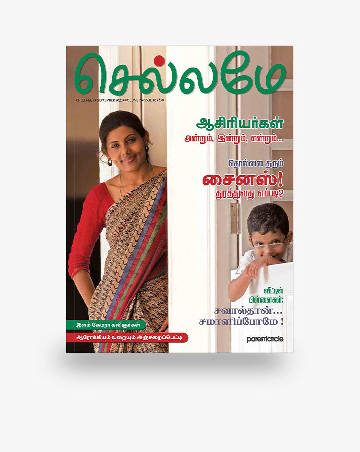 Chellamey Tamil Magazine Sep-2020 Issue