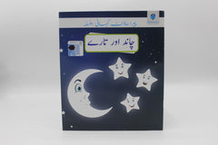 Chand Or Taaray Urdu Story Book