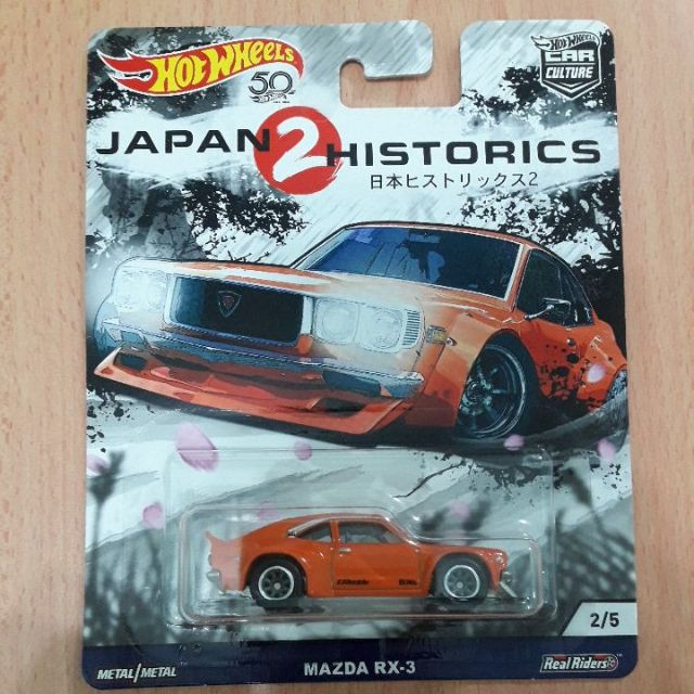 Hot Wheels Japan Historics 2 - Mazda RX-3