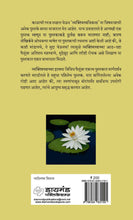 Load image into Gallery viewer, Vyaktimatva Fultana