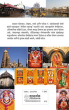 Load image into Gallery viewer, Maharashtratil Teerthkshetre