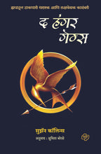 Load image into Gallery viewer, The Hunger Games (Marathi)
