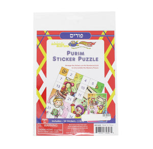 Purim Sticker Puzzle