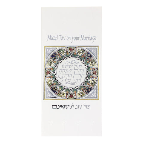 Mazel Tov Marriage Card