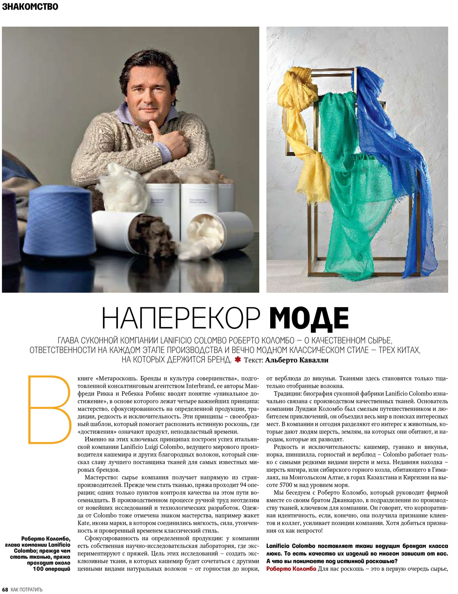 How to spend it RUSSIA - Kak Portratit