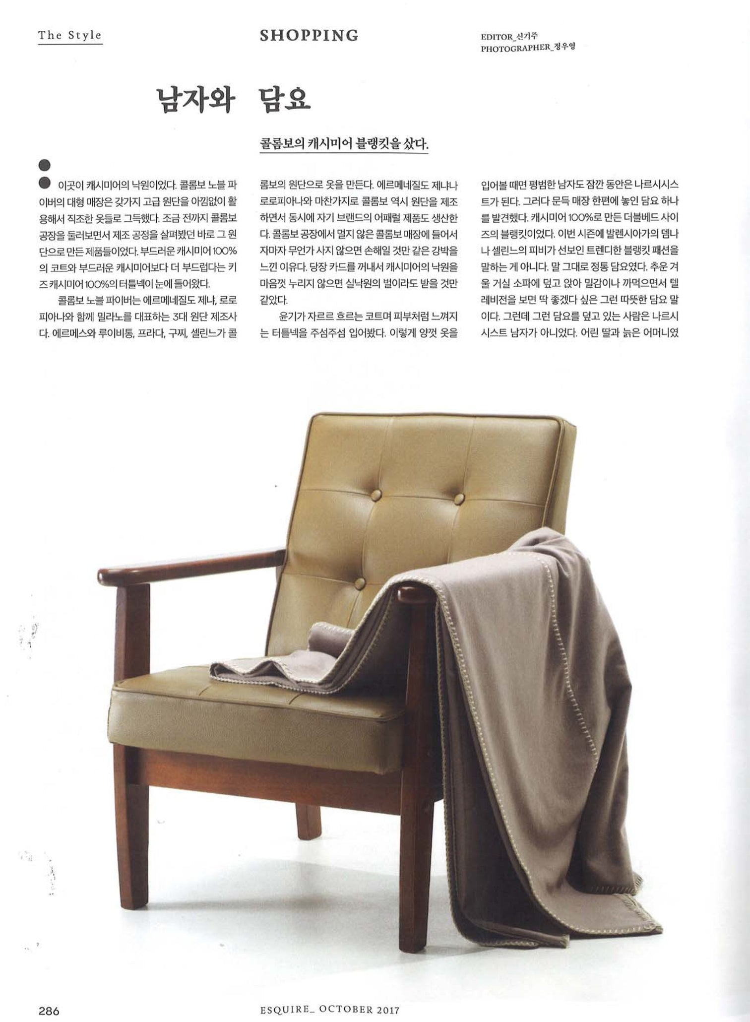 ESQUIRE KOREA - A man and a blanket