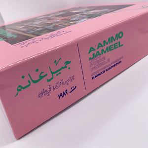 """AAMMO JAMEEL"" PUZZLE by RAWAD MANSOUR"