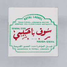 Load image into Gallery viewer, BATCH No678 / TRADITIONAL LAUREL SOAP from TRIPOLI, LEBANON (6 pack)